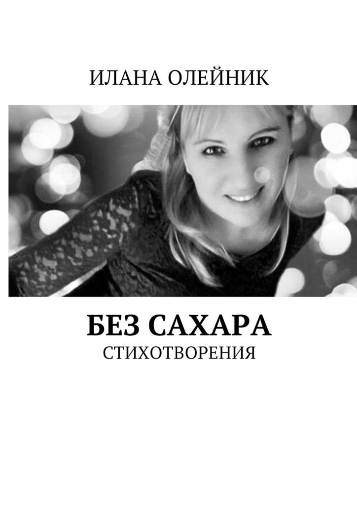 цена на Илана Геннадиевна Олейник Без сахара. Стишата