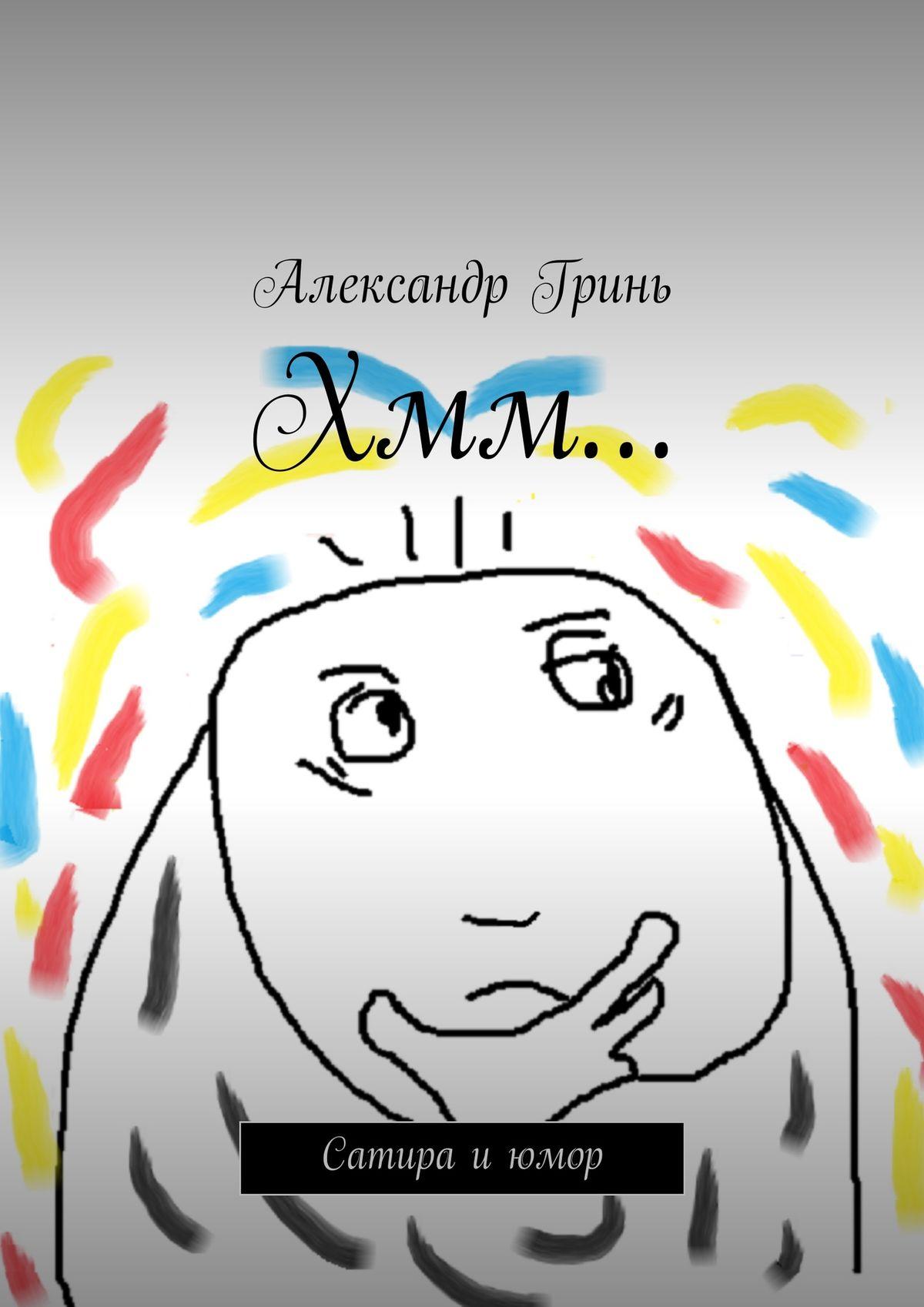 Александр Гринь Хмм… Сатира июмор