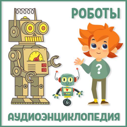 купить Детское издательство Елена Роботы онлайн