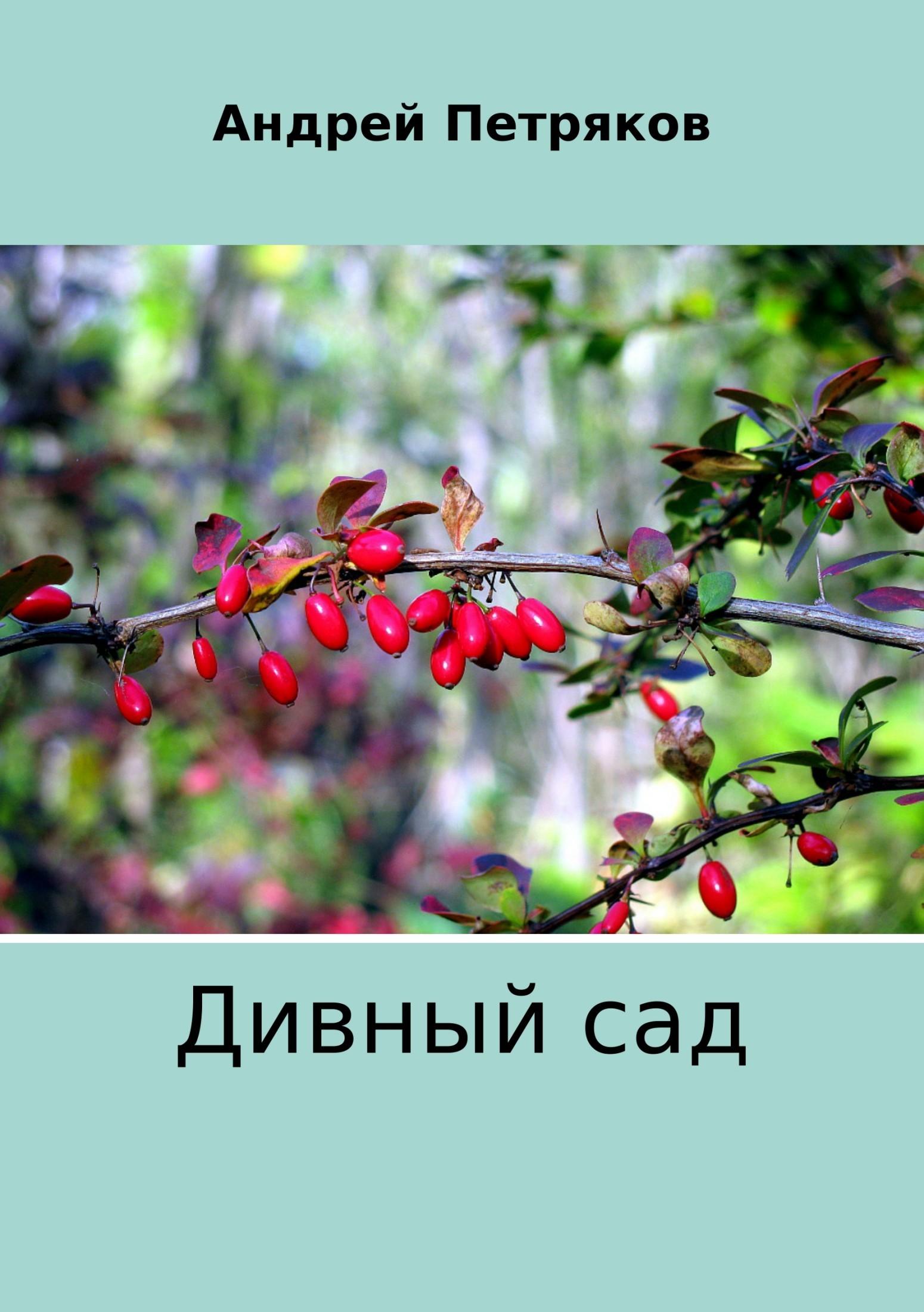 Андрей Валентинович Петряков Дивный сад эксмо раскраска антистресс дивный сад