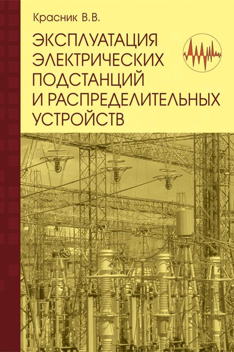 В. В. Красник Эксплуатация электрических подстанций и распределительных устройств: Производственно-практическое пособие