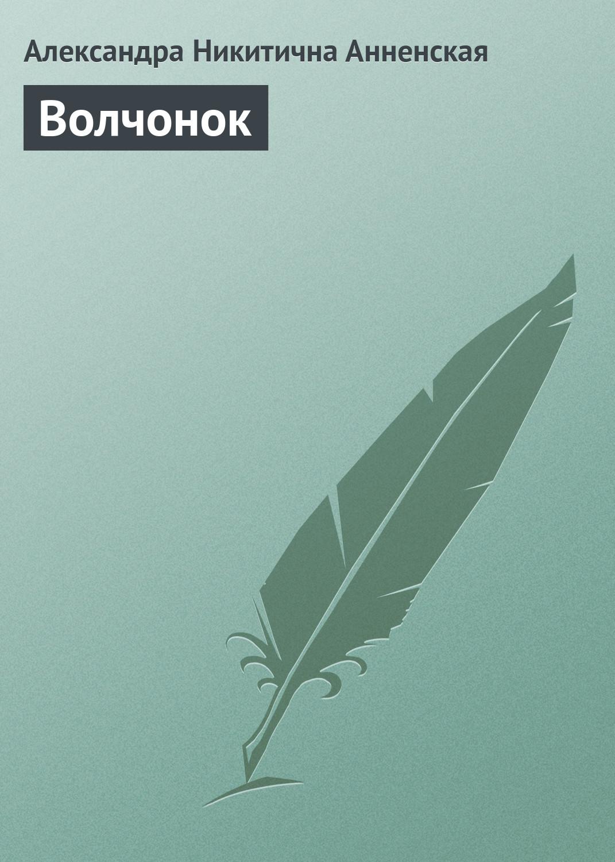 Александра Никитична Анненская Волчонок александра никитична анненская волчонок сборник