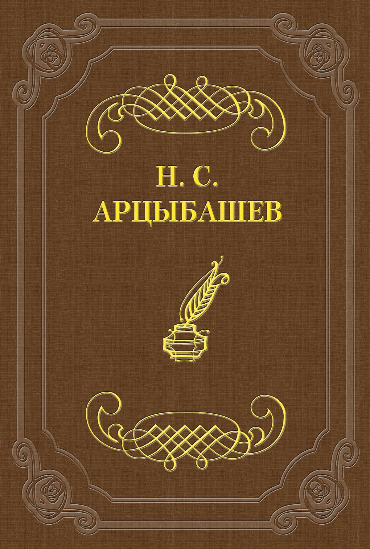 Николай Сергеевич Арцыбашев Первый и последний ответ на псевдокритику все цены