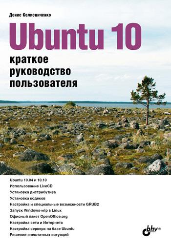 Денис Колисниченко Ubuntu 10. Краткое руководство пользователя цены онлайн