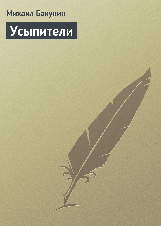 Михаил Бакунин Усыпители