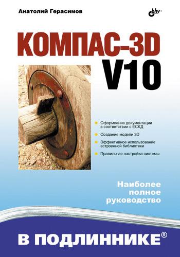 Анатолий Герасимов Компас 3D V10 компас график v17