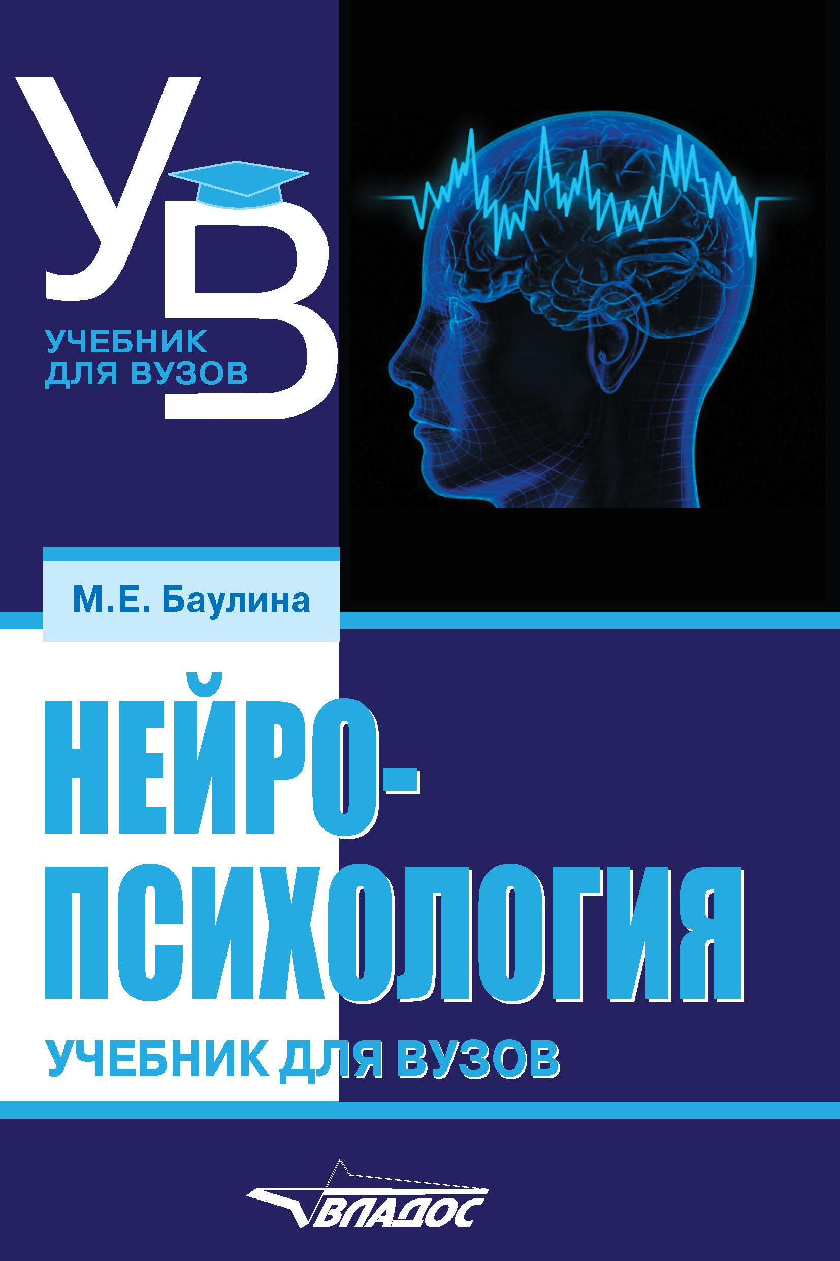 М. Е. Баулина Нейропсихология. Учебник для вузов
