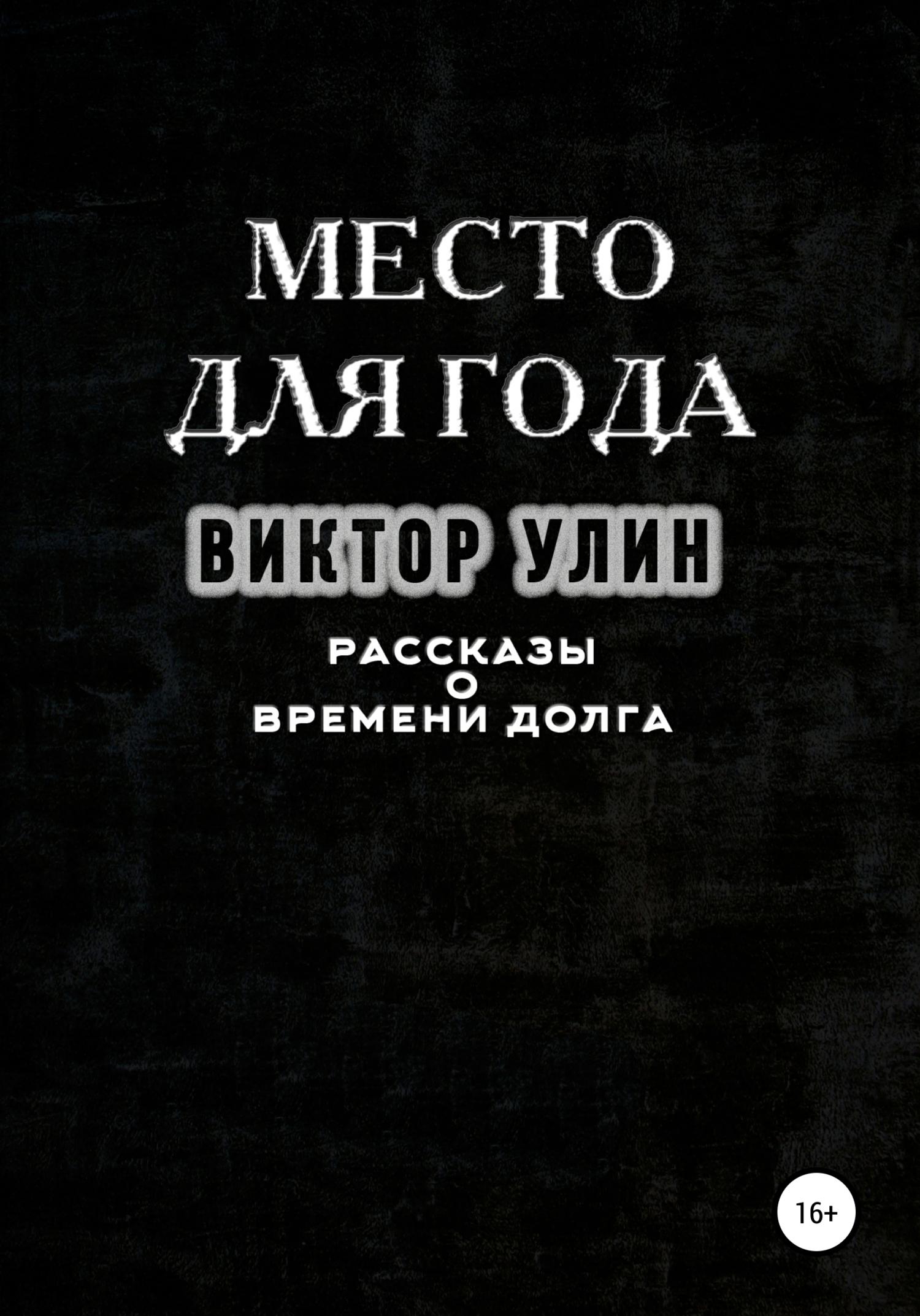 Виктор Улин Место для года цены онлайн
