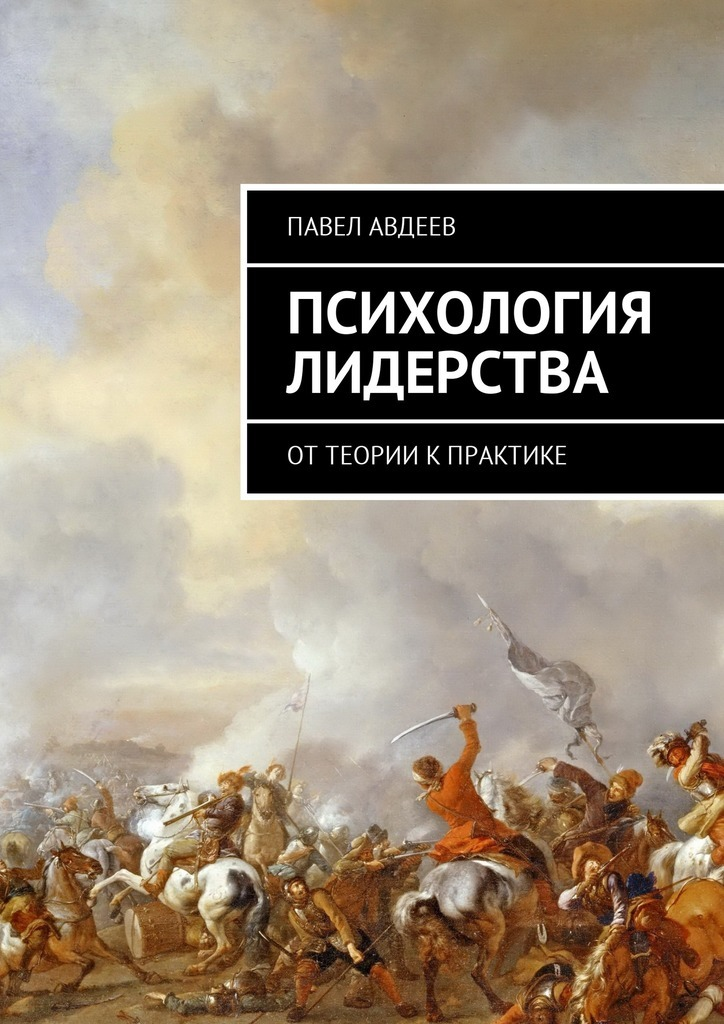Павел Сергеевич Авдеев Психология лидерства. От теории к практике