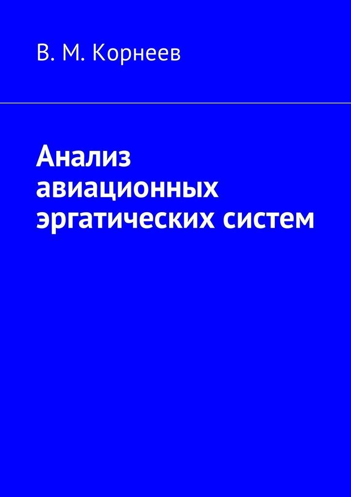В. М. Корнеев Анализ авиационных эргатических систем в м корнеев особенности конструкции газотурбинных двигателей