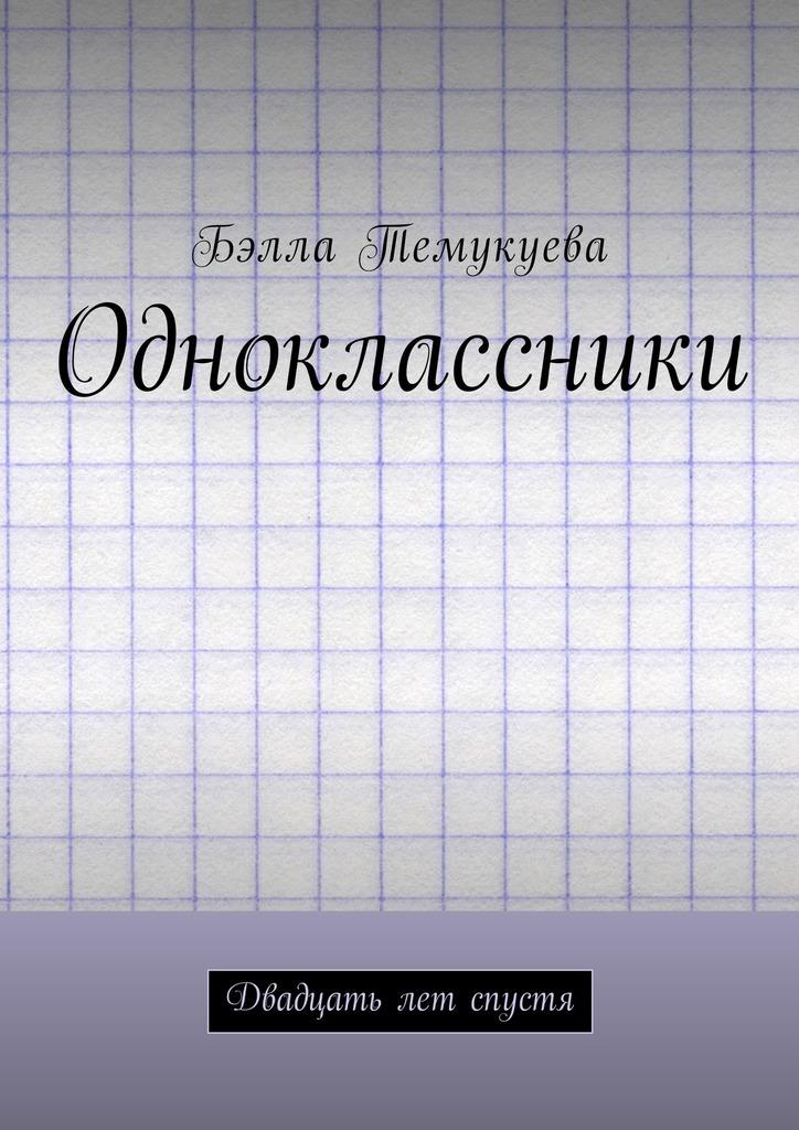 Бэлла Темукуева . Двадцать лет спустя