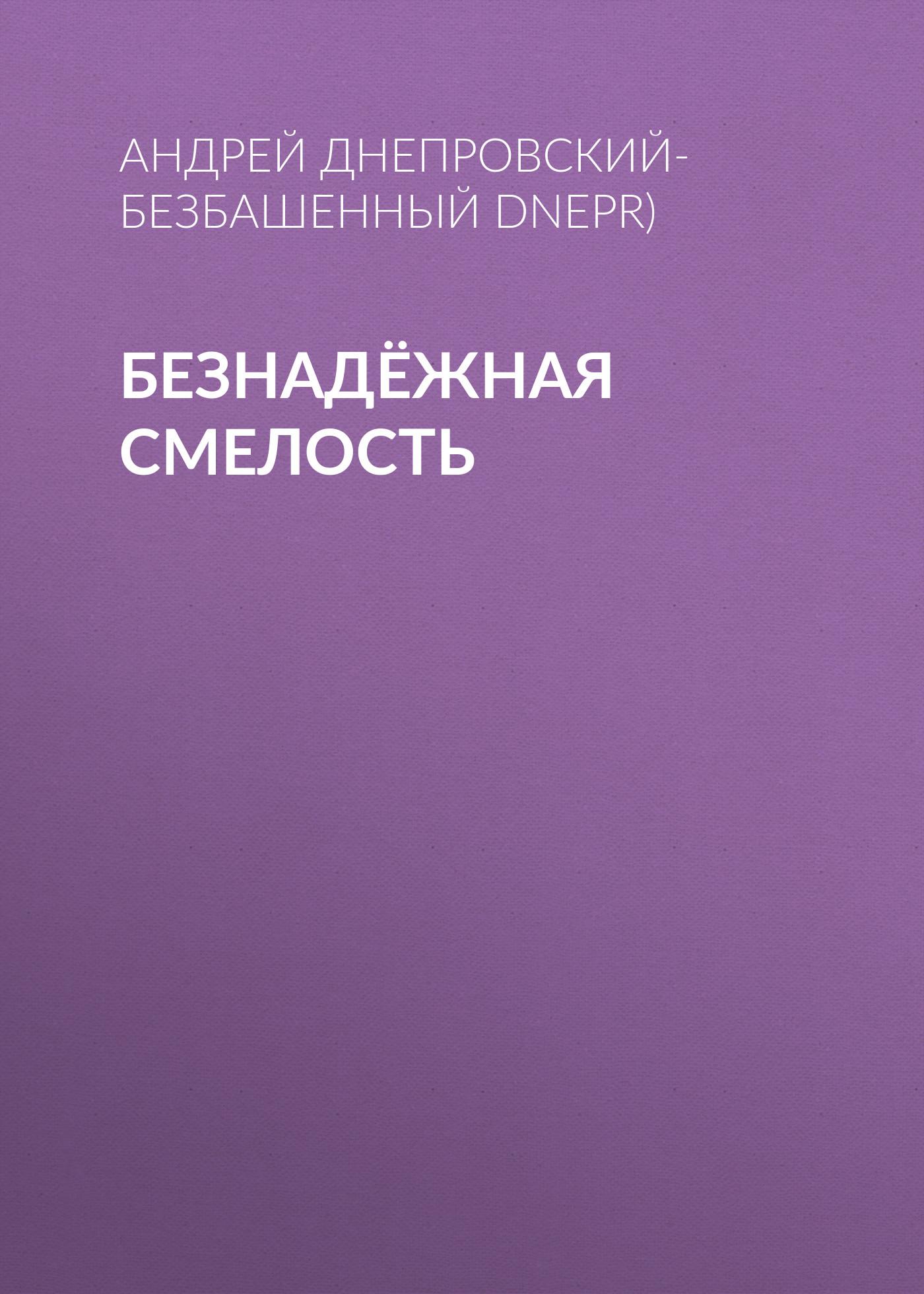 Андрей Днепровский-Безбашенный (A.DNEPR) Безнадёжная смелость цена