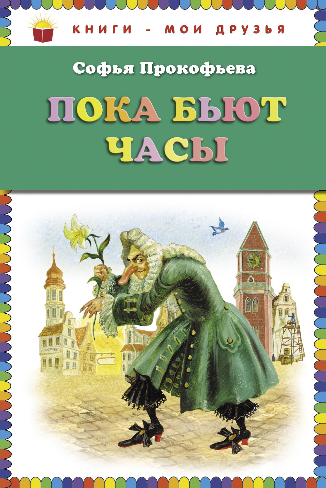 Софья Прокофьева Пока бьют часы часы двенадцать бьют 2018 12 31t16 00