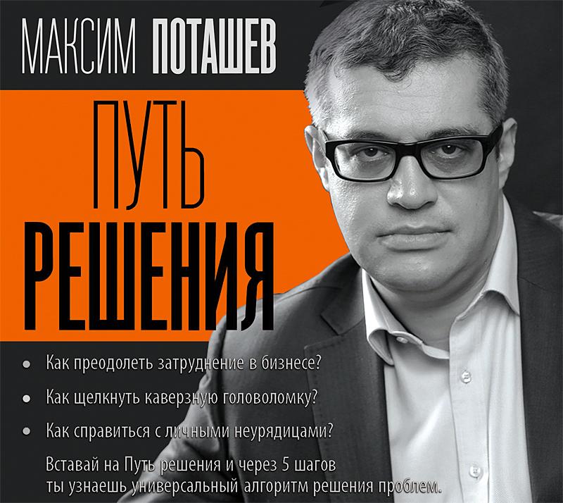 Максим Поташев Путь решения поташев м бридж лучшая игра без мяча учебник для начинающих