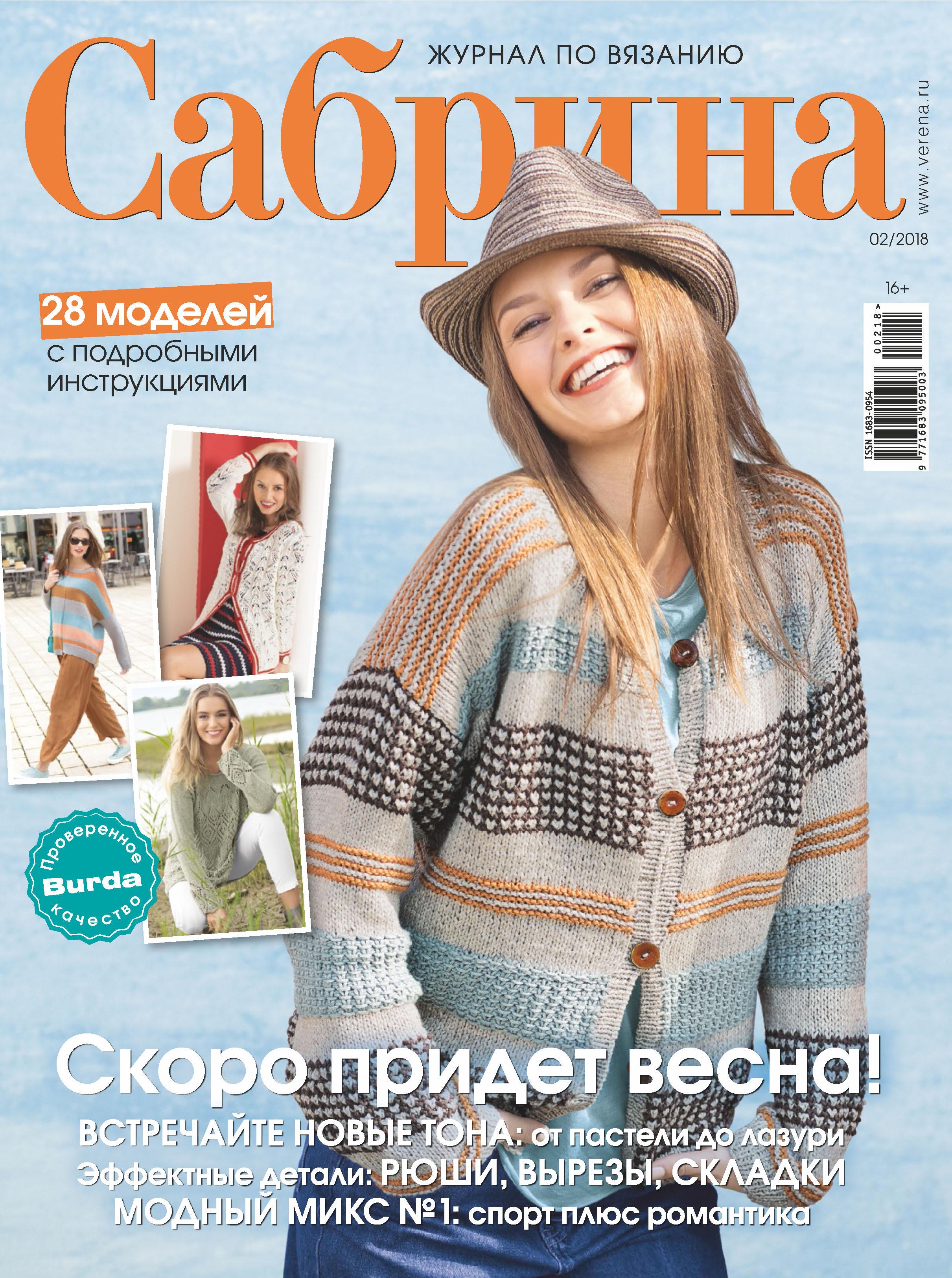 Отсутствует Сабрина. Журнал по вязанию. №02/2018 отсутствует сабрина журнал по вязанию 05 2018