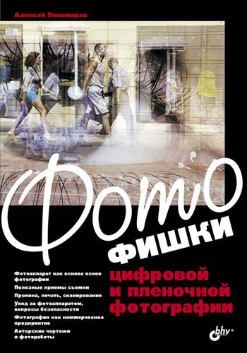 Фото - А. А. Пономарев Фотофишки цифровой и пленочной фотографии фотоаппарат