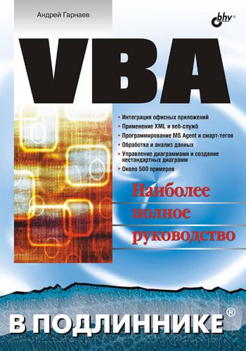 Андрей Гарнаев VBA