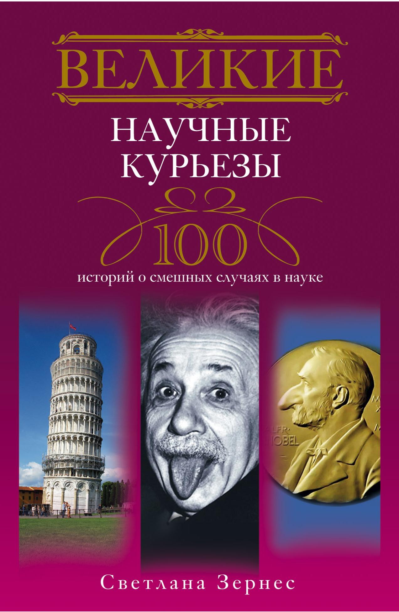 Светлана Зернес Великие научные курьезы. 100 историй о смешных случаях в науке цены