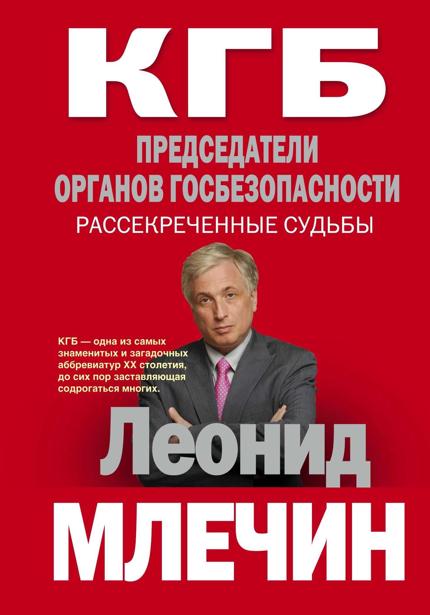 Леонид Млечин КГБ. Председатели органов госбезопасности. Рассекреченные судьбы