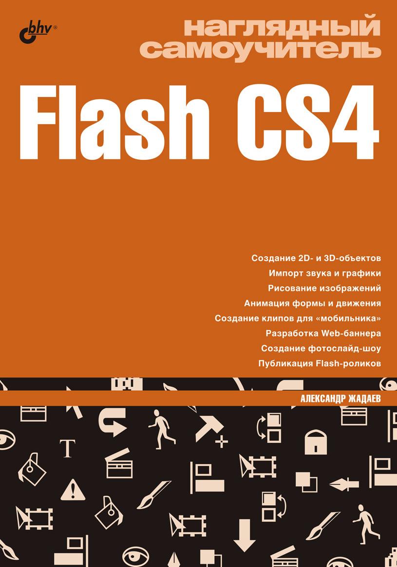 Александр Жадаев Наглядный самоучитель Flash CS4 александр жадаев наглядный самоучитель windows 7