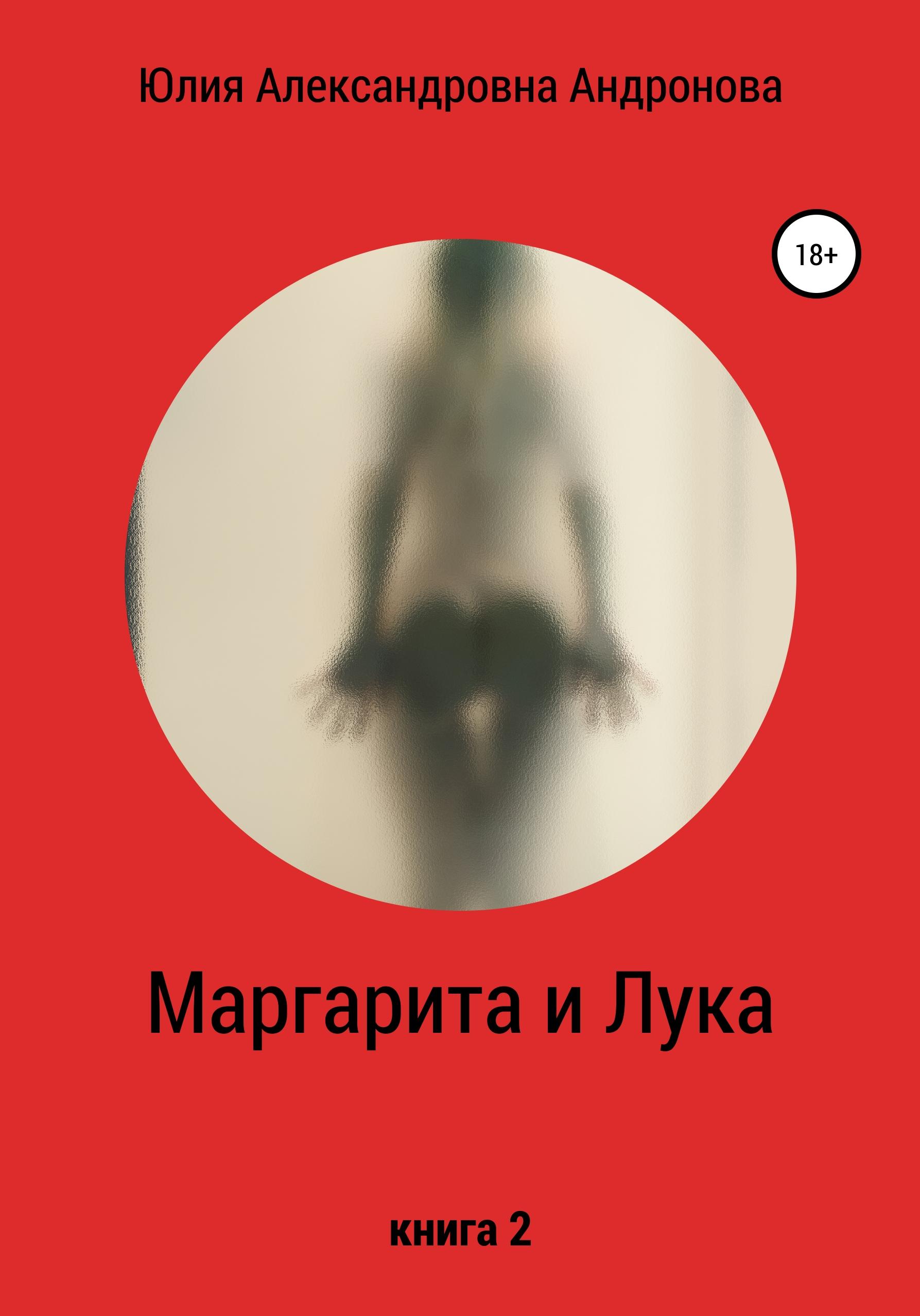 Юлия Александровна Андронова Маргарита и Лука. Книга 2 маргарита солодкова мгновения страсти