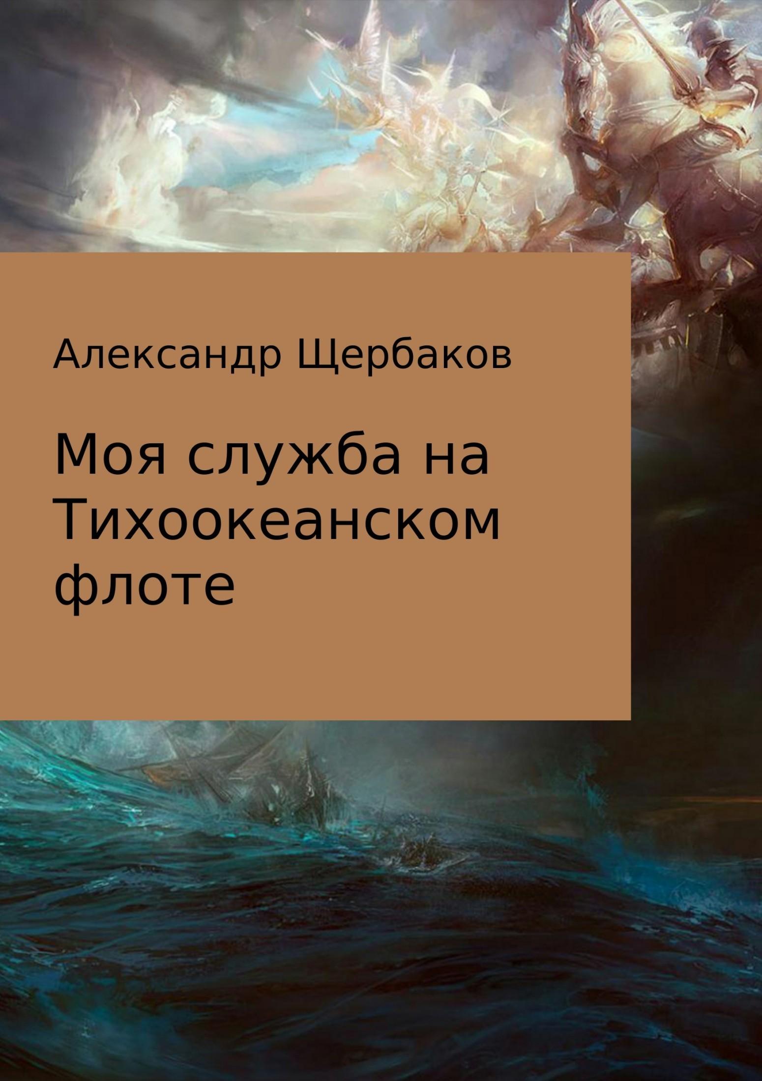 Александр Щербаков Моя служба на Тихоокеанском флоте