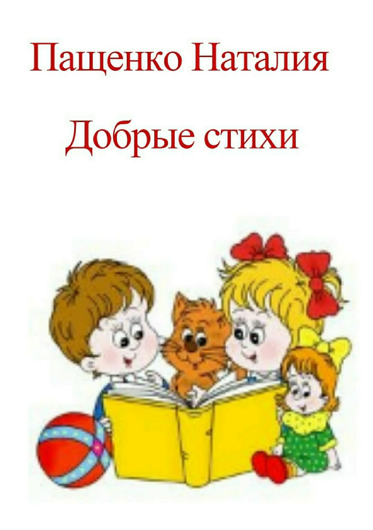 Наталия Валериевна Пащенко Добрые стихи все стихи
