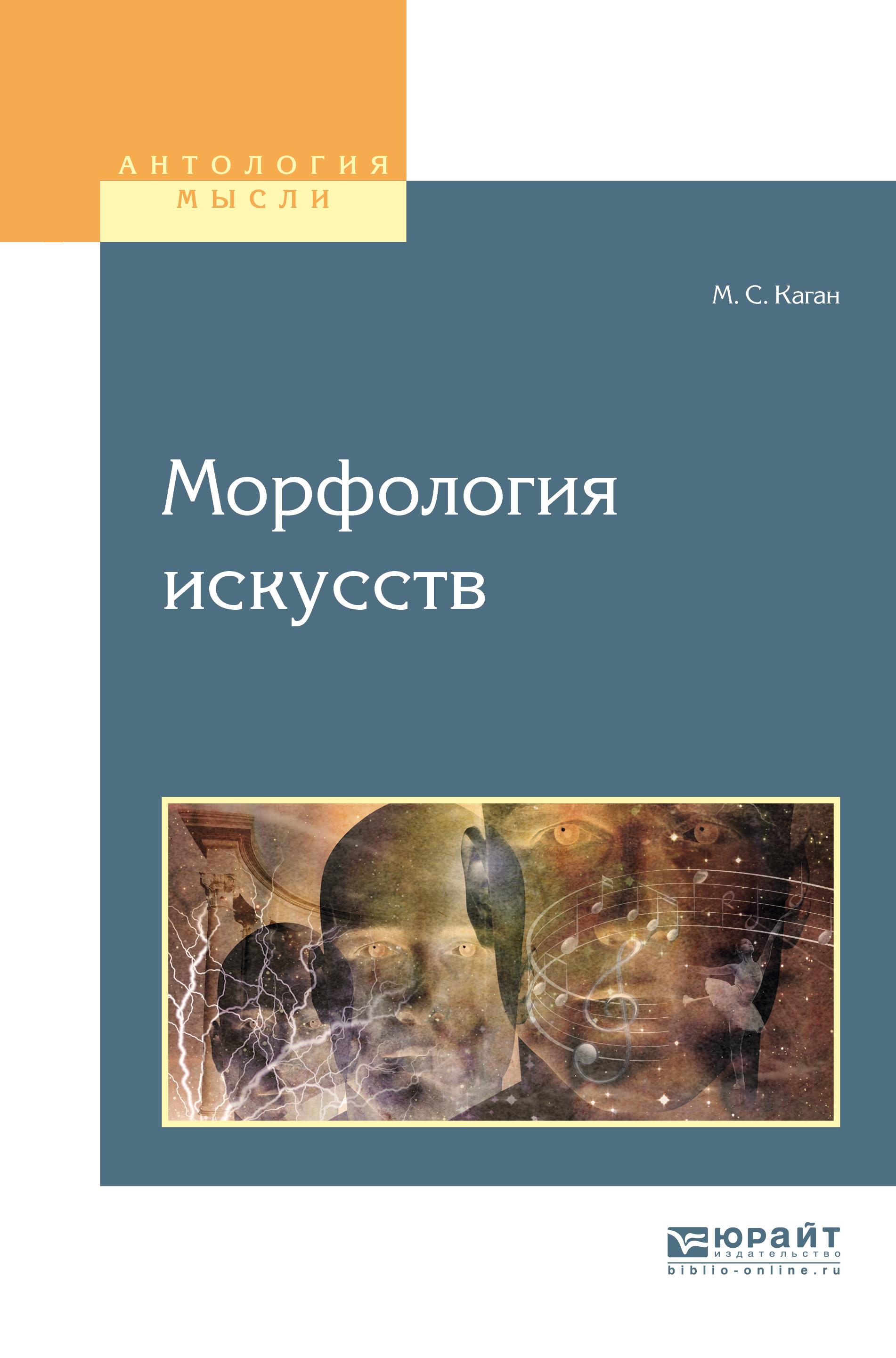Моисей Самойлович Каган Морфология искусств. Учебное пособие для вузов цены онлайн