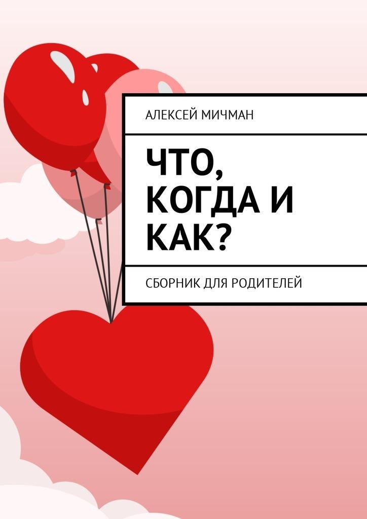 Алексей Мичман Что, когда и как? Сборник для родителей