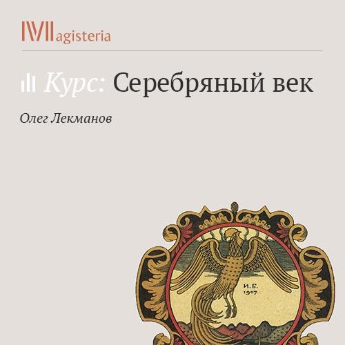 Олег Лекманов Александр Блок