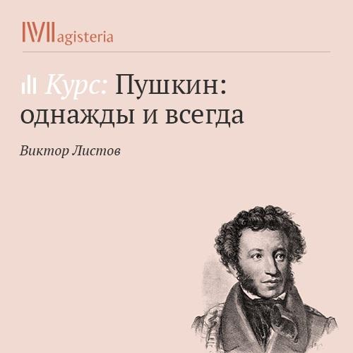 Виктор Листов История Петра и дуэльная история