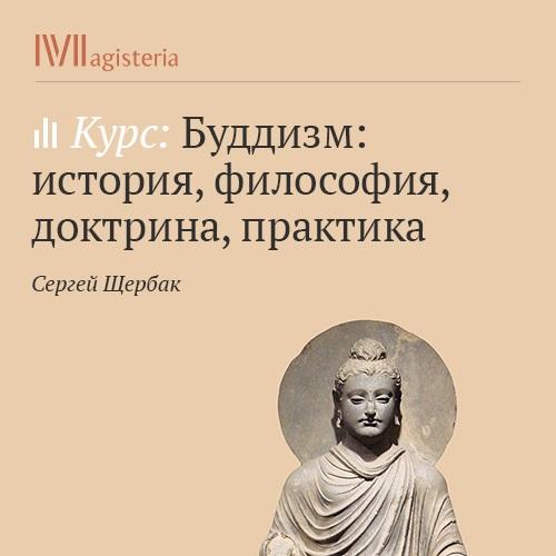Сергей Щербак Тхеравада – учение старейшин сергей щербак переход к махаяне