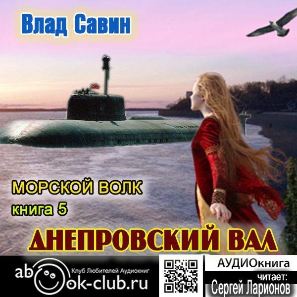 все цены на Влад Савин Днепровский вал онлайн