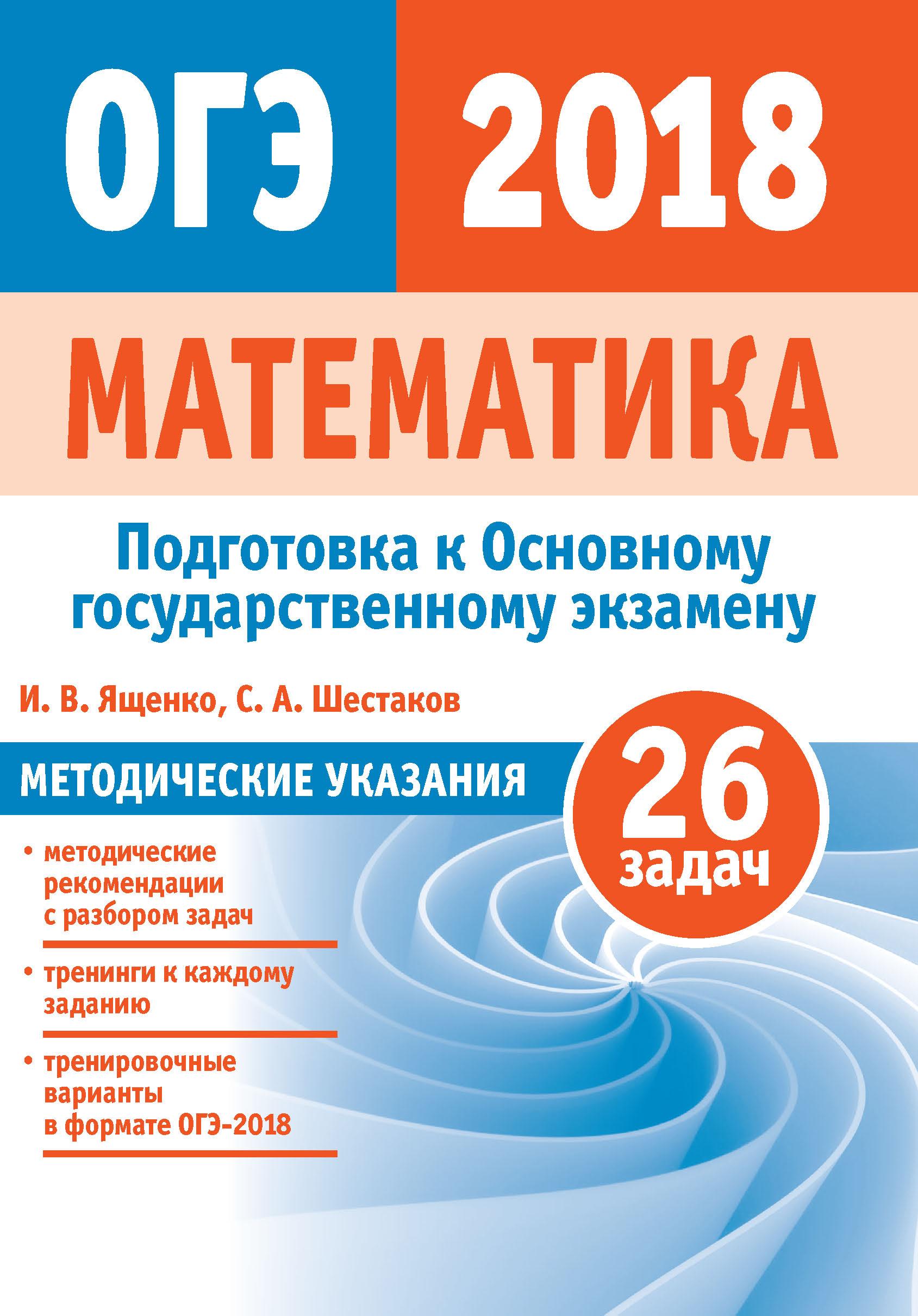 И. В. Ященко Подготовка к ОГЭ по математике 2018. Методические указания