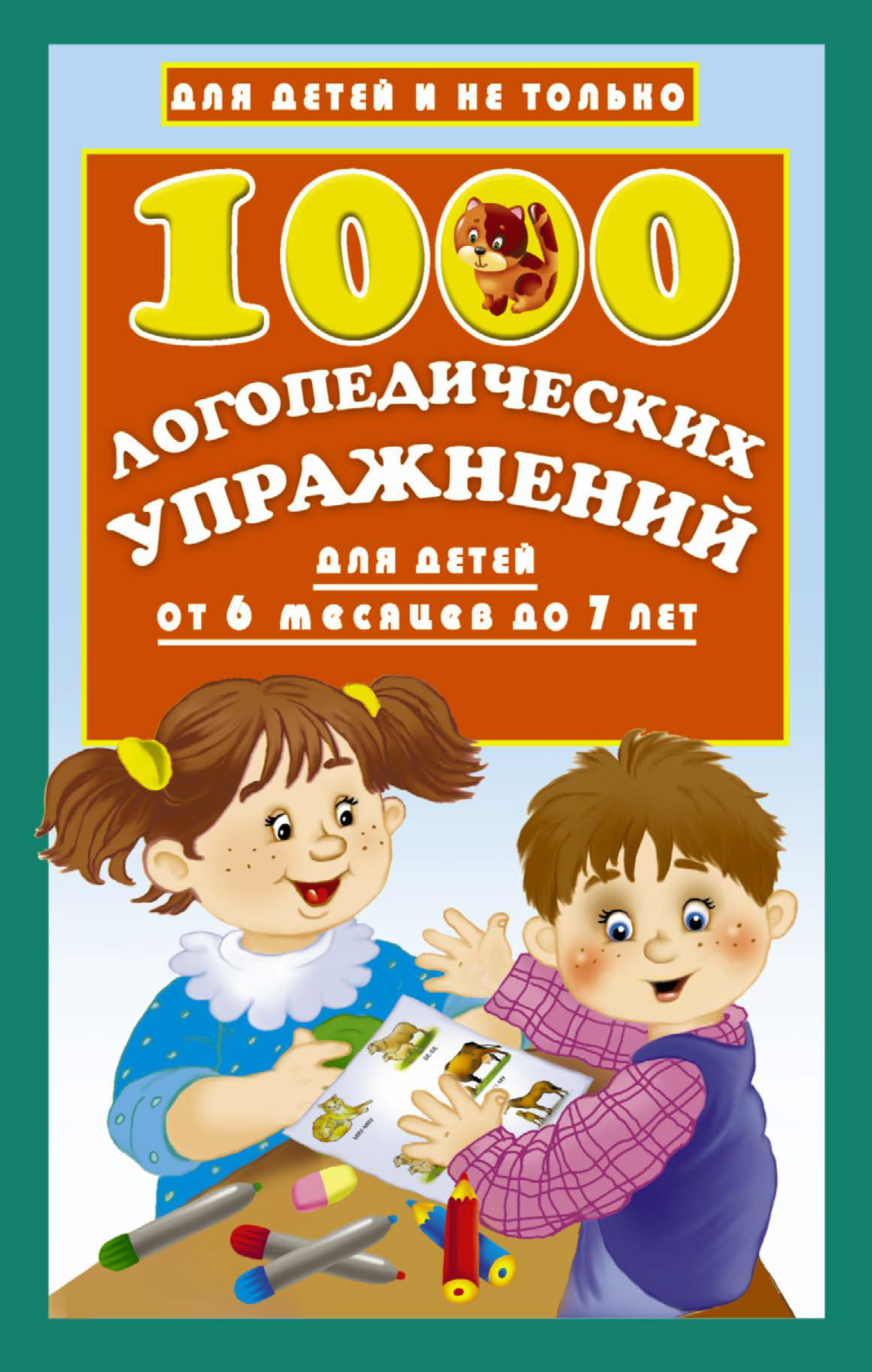 О. А. Новиковская 1000 логопедических упражнений для детей от 6 месяцев до 7 лет 1000 заданий 5 7 лет
