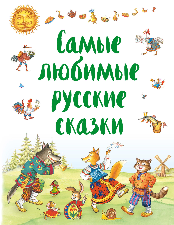 Народное творчество Самые любимые русские сказки цена 2017