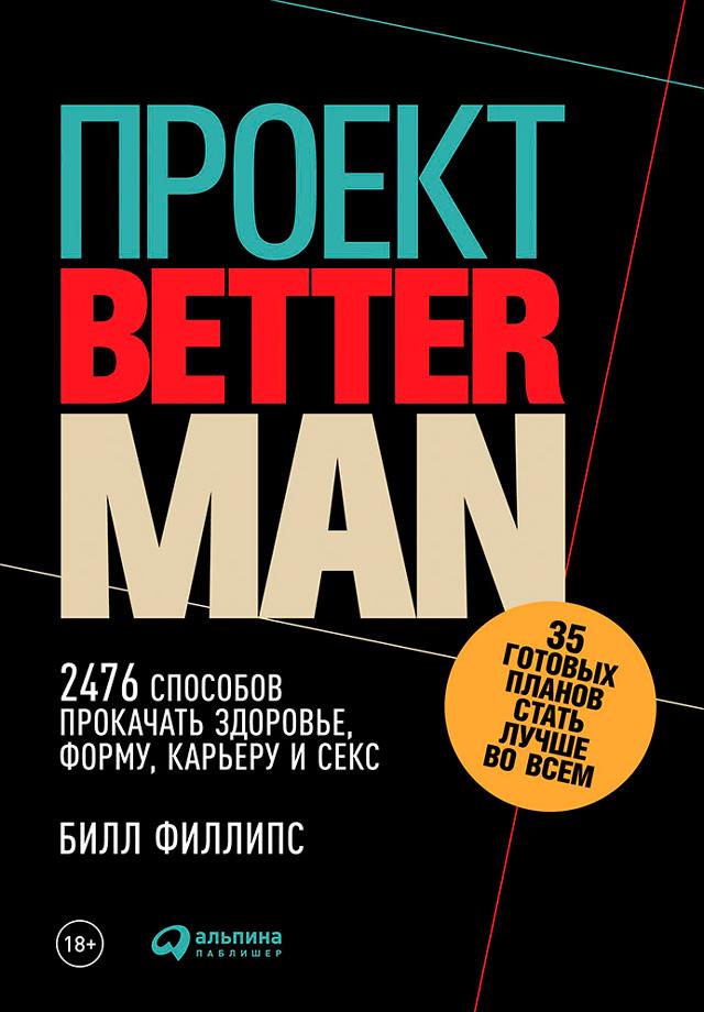 Проект Better Man: 2476 способов прокачать здоровье, форму, карьеру и секс_Билл Филлипс