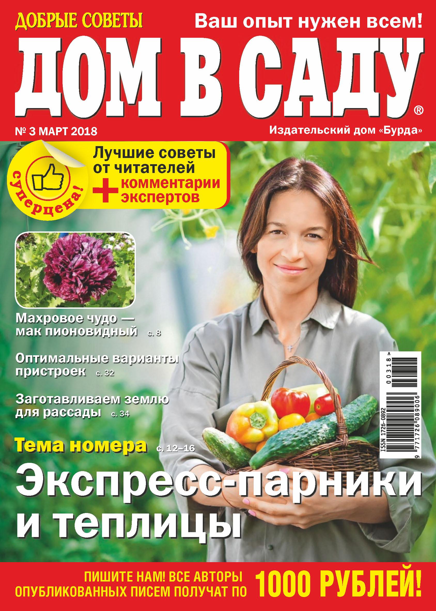 Отсутстует Добрые соеты. Дом саду. №03/2018