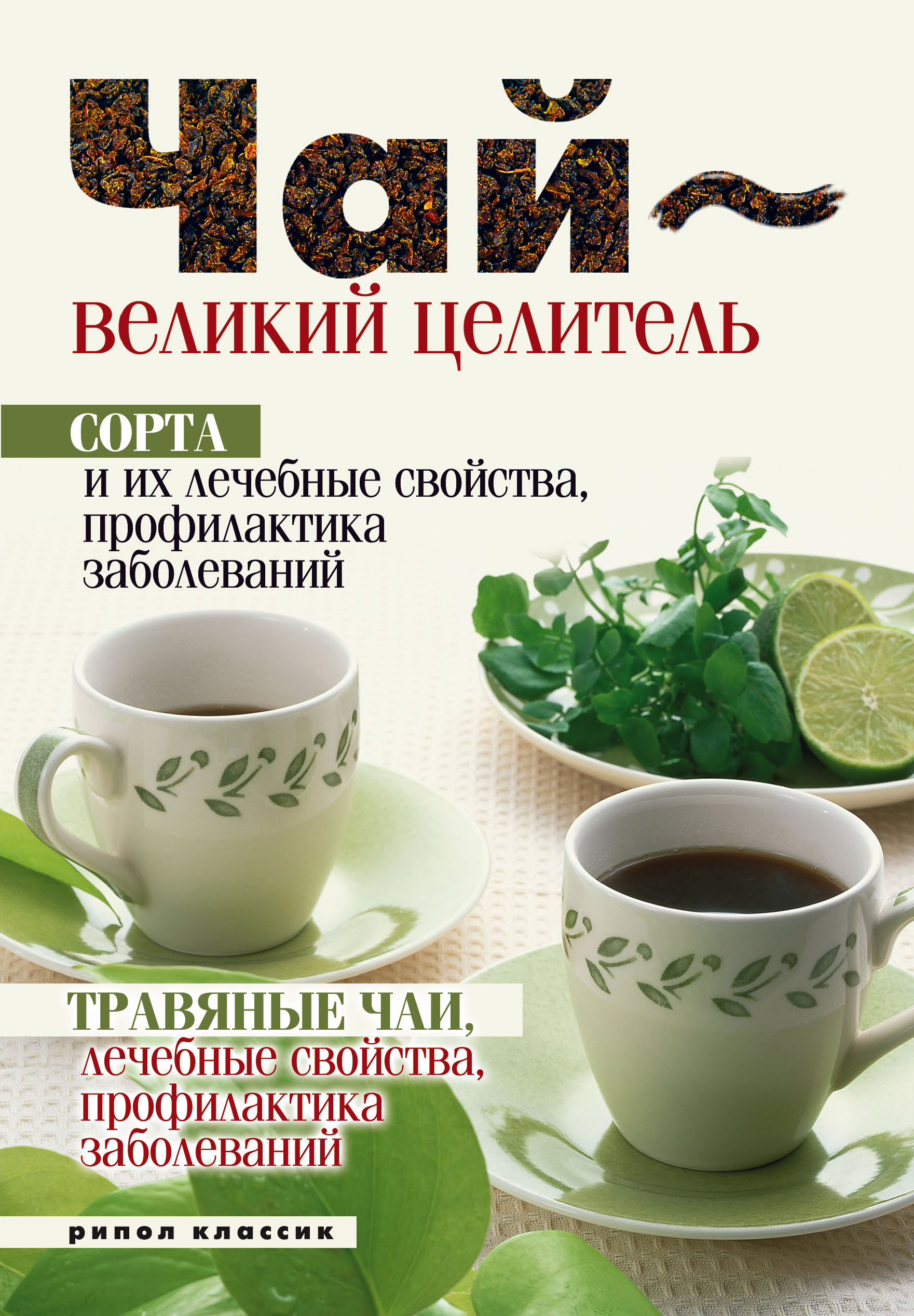 Отсутствует Чай – великий целитель. Сорта и их лечебные свойства, профилактика заболеваний. Травяные чаи, лечебные свойства... цветы бархатцы лечебные свойства и применение