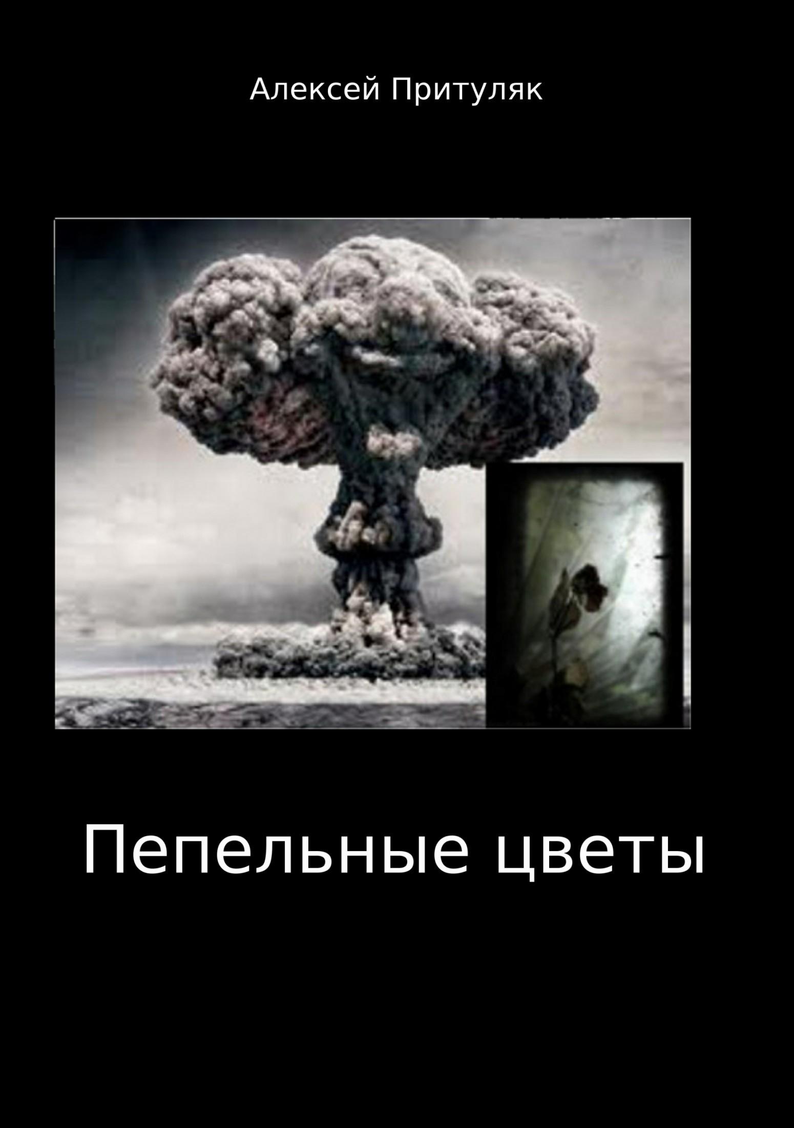 Алексей Притуляк Пепельные цветы алексей притуляк санаторий