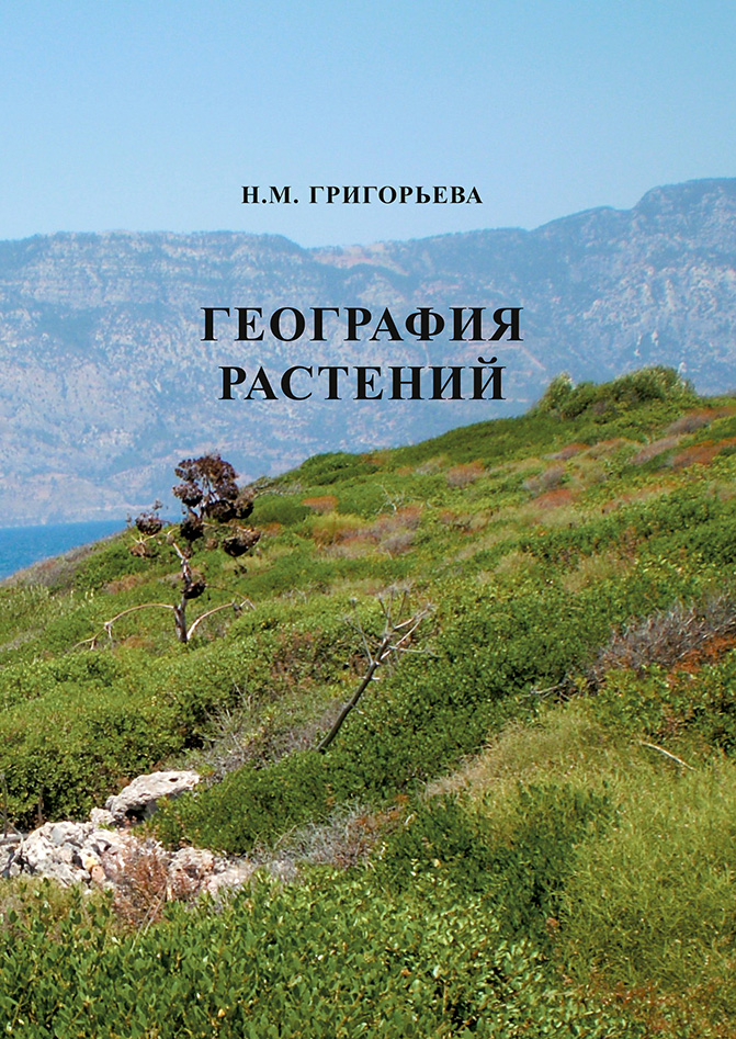 География растений_Н. М. Григорьева