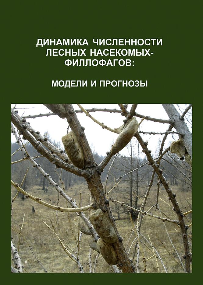 О. В. Тарасова Динамика численности лесных насекомых-филлофагов: модели и прогнозы