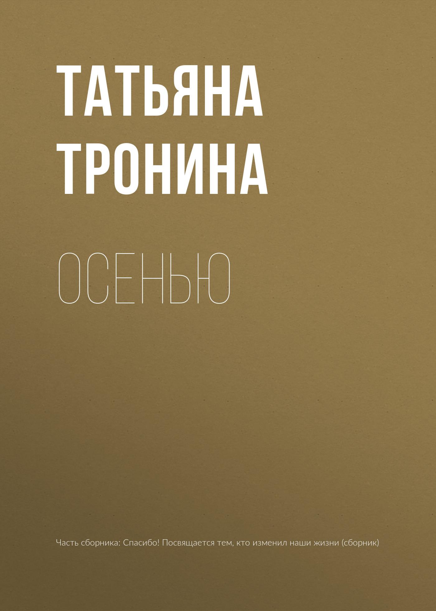 Фото - Татьяна Тронина Осенью конструктор nd play автомобильный парк 265 608