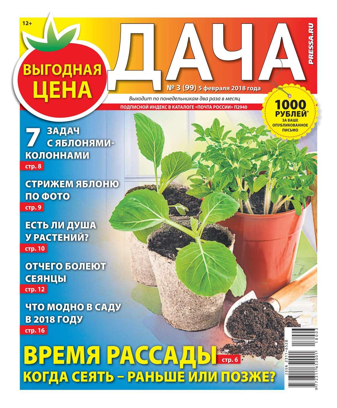 Редакция газеты Дача Pressa.ru Дача Pressa.ru 03-2018 цены