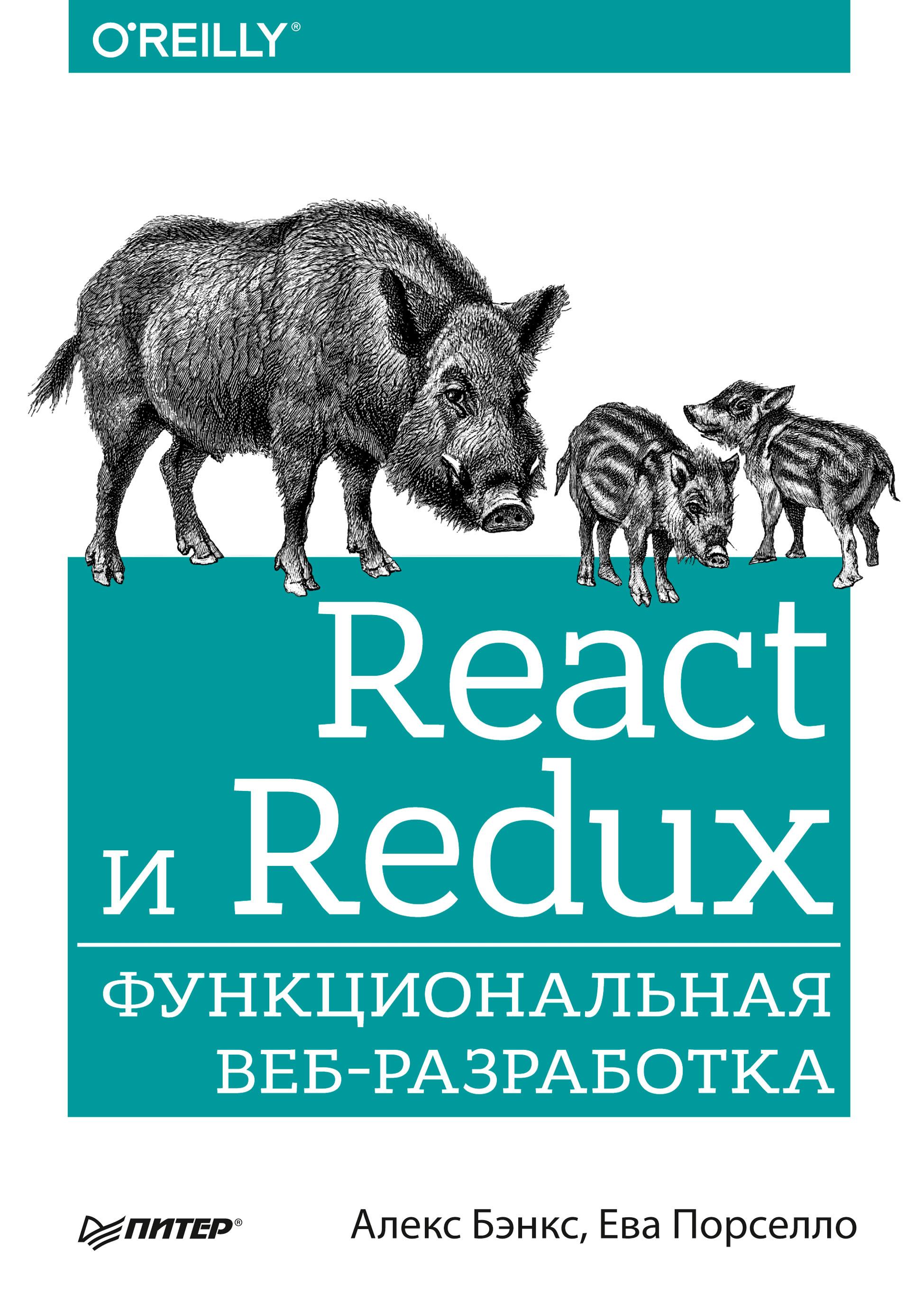 Алекс Бэнкс React и Redux. Функциональная веб-разработка пользовательские 3d mural обои