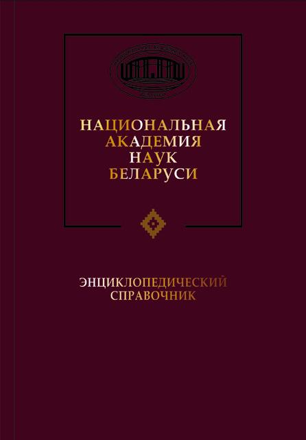 цена на Отсутствует Национальная академия наук Беларуси
