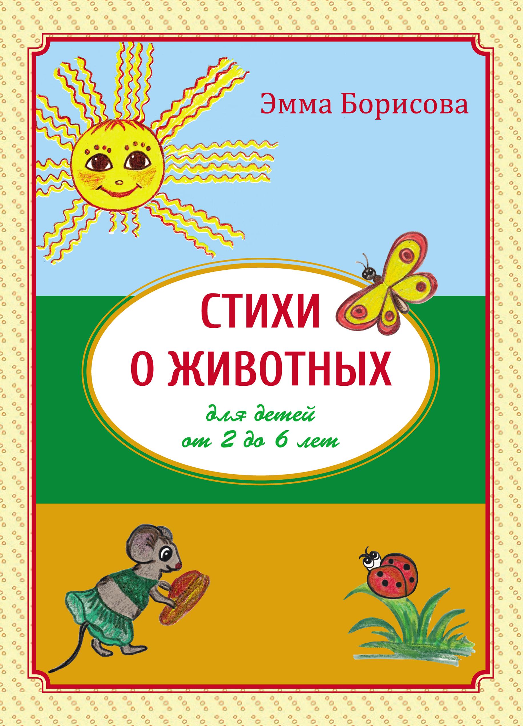 Эмма Борисова Стихи о животных для детей от 2 до 6 лет эмма веденяпина марина книга подарок