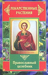 Татьяна Литвинова Лекарственные растения. Православный целебник