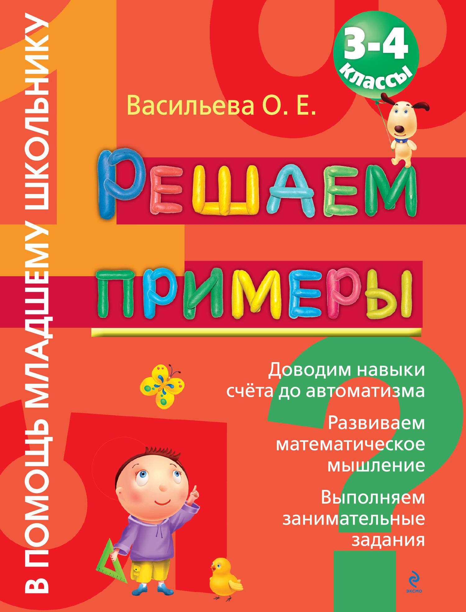 О. Е. Васильева Решаем примеры. 3-4 классы для школы нужна временная или постоянная регистрация