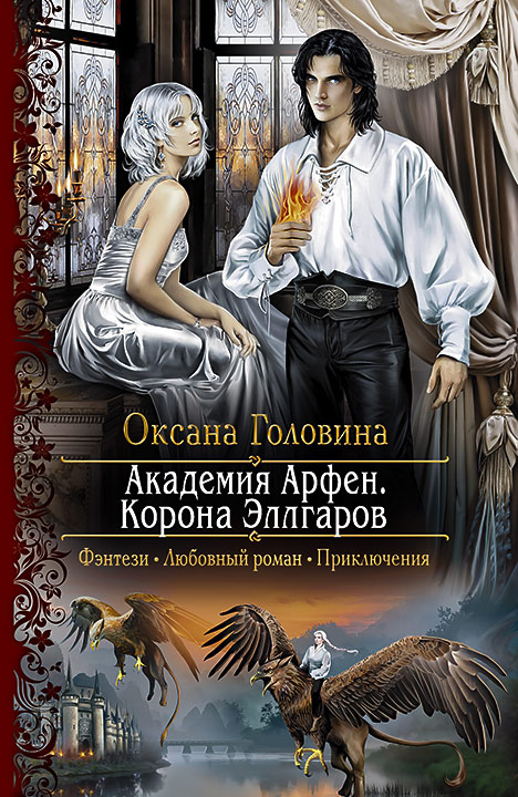 Оксана Головина Академия Арфен. Корона Эллгаров